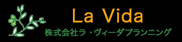株式会社ラ・ヴィーダプランニング